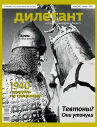Дилетант. Журнал №8 2013 г